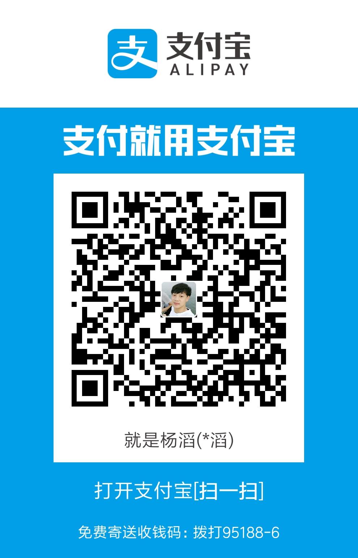 Yang Tao Alipay